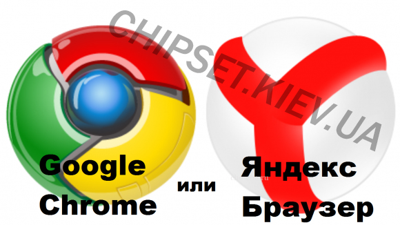 google chrome или яндекс браузер