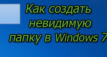 kak-sozdat-nevidimuiu-papku-v-windows-7