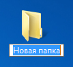 Новая папка в Windows 7