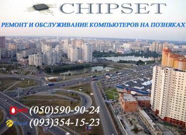 Установка Windows Позняки в Киеве